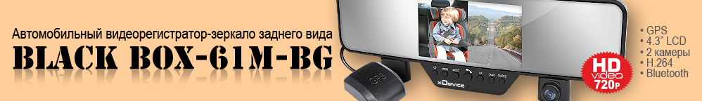 Black Box-61M-BG
